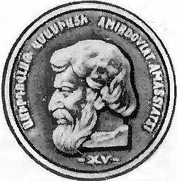Амирдовлат Амасиаци