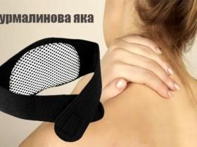 ТУрмалиновата яка помага за болки във врата.